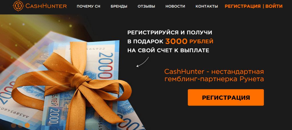Cashhunter - партнёрка с бонусами для всех.