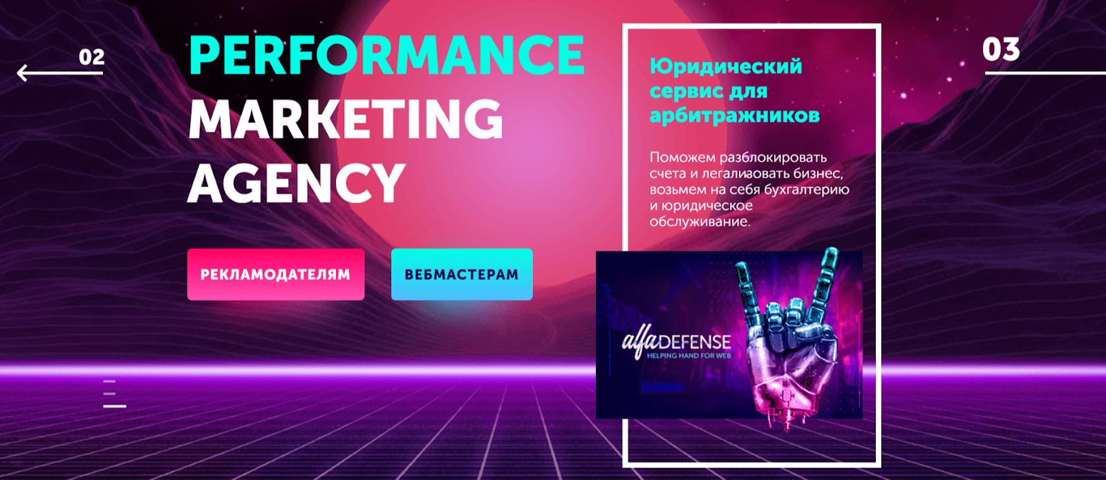 Alfaleads - Performance Marketing Agency