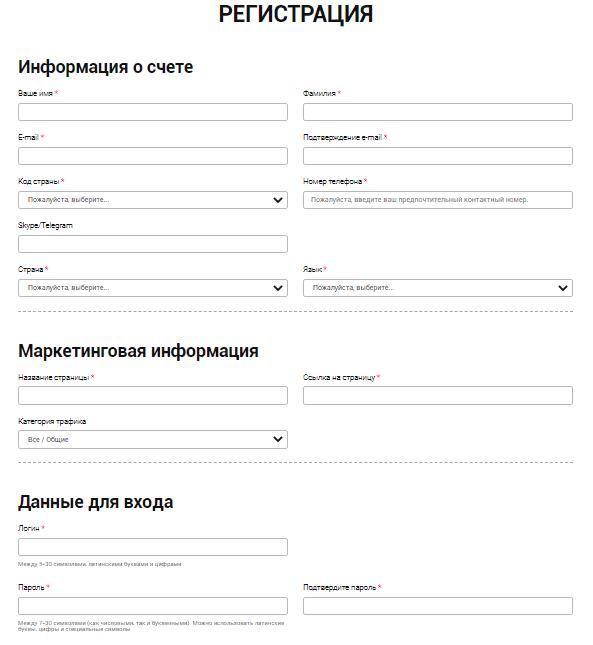 Форма регистрации на сайте Adstars ru